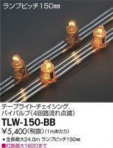 TLW-150-BB