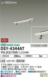 DSY-4344AT