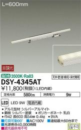 DSY-4345AT