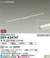 DSY-4347AT
