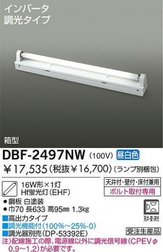 DBF-2497NW