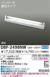 DBF-2498NW