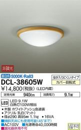 DCL-38605WDS