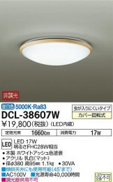 DCL-38607WDS