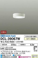 DCL-39067WDS