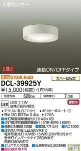 DCL-39925YDS