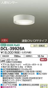 DCL-39926ADS