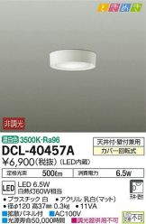 DCL-40457ADS