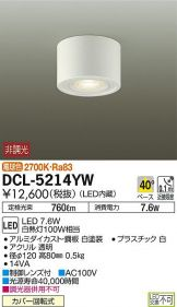 DCL-5214YW