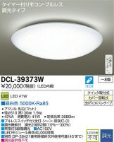 DCL-39373WDS