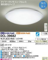 DCL-39682DS