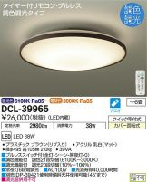 DCL-39965DS