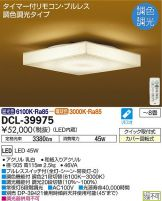 DCL-39975DS