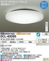 DCL-40095DS