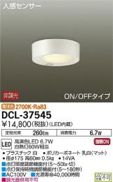 DCL-37545DS