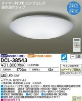 DCL-38543DS