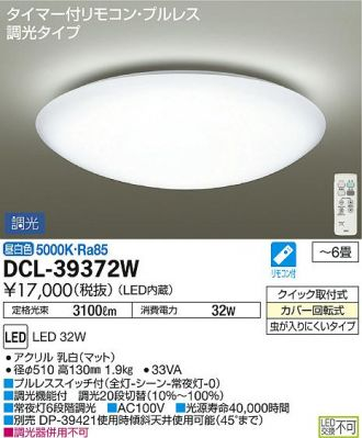 DCL-39372WDS