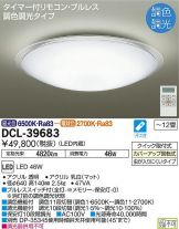 DCL-39683DS