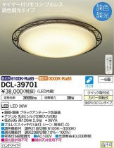 DCL-39701DS