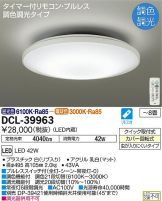 DCL-39963DS