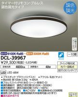 DCL-39967DS