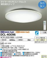 DCL-40096DS