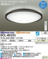 DCL-40101DS