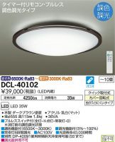 DCL-40102DS