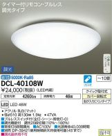 DCL-40108WDS