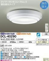 DCL-40290DS