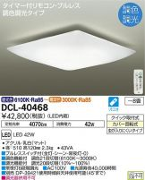 DCL-40468DS
