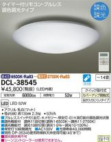DCL-38545DS