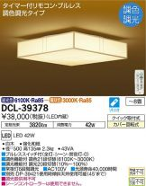 DCL-39378DS
