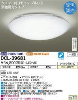 DCL-39681DS