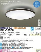 DCL-39966DS
