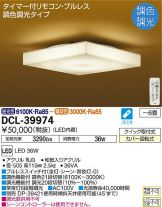 DCL-39974DS