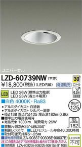 LZD-60739NW