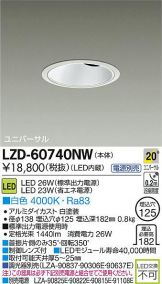 LZD-60740NW