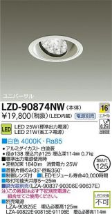 LZD-90874NW