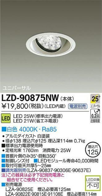 LZD-90875NW
