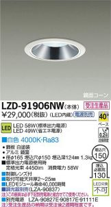 LZD-91906NW