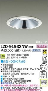LZD-91932NW