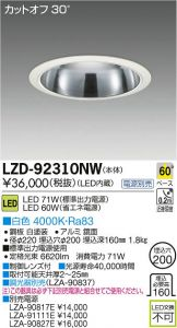 LZD-92310NW