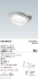 ERL8047S