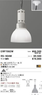 ERP7082W-RS904W