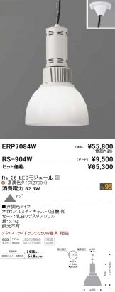 ERP7084W-RS904W