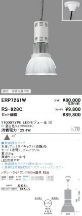 ERP7261W-RS928C