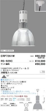 ERP7261W-RS929C