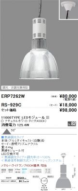 ERP7262W-RS929C