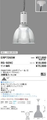 ERP7265W-RS929C